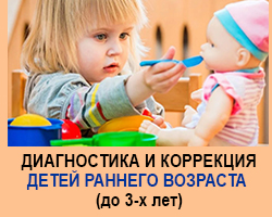 Диагностика и коррекция детей раннего возраста