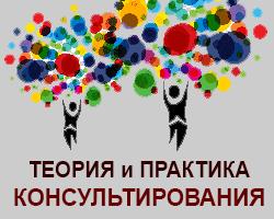 Теория и практика  консультирования. Он-лайн программа для психологов
