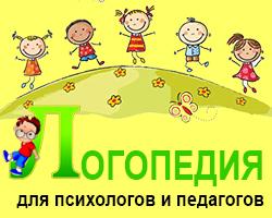 Логопедия для психологов и педагогов в Киеве