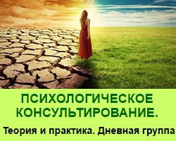 Психологическое консультирование. Теория и практика. Кус в Одессе