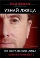 Скачать бесплатно книгу Узнай лжеца по выражению лица