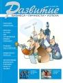 Обложка журнала Развитие бизнеса, личности, успеха №2