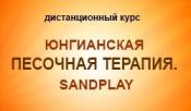 Юнгианская Песочная терапия. Sandplay. Дистанционный курс